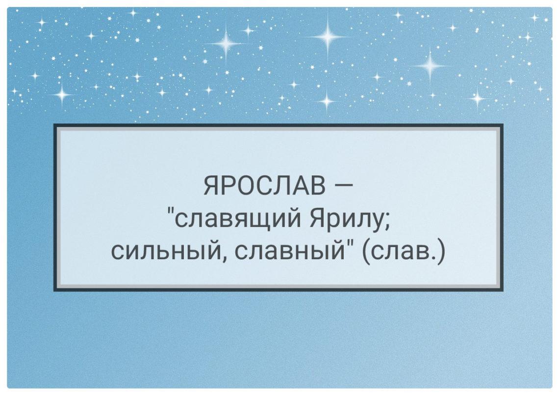 Ярослав значение имени