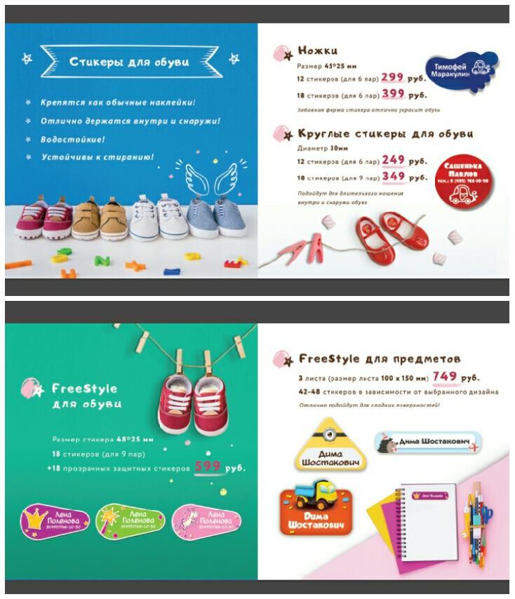 Стикеры для обуви