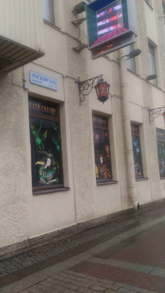 Здание Кукольного театра сказки в Санкт-Петербурге